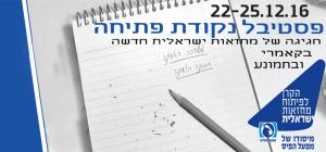 banner_festival-starting-point