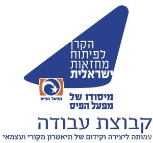 קבוצת עבודה - הקרן לפיתוח מחזאות ישראלית - מפעל הפיס